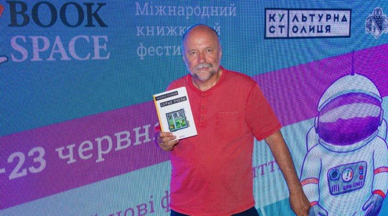 Дніпро може з'явитися у новому романі Андрія Куркова (Фото)