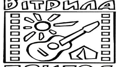 Мандрівників, співаків та фотолюбителів із Дніпропетровщини запрошує на фест