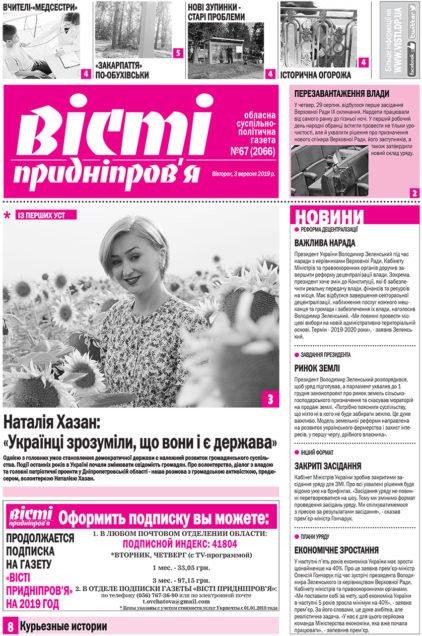 Газета Вісті Придніпров'я №67 (2066) від 03 вересня 2019 року