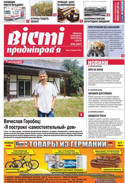Газета Вісті Придніпров'я від 05 вересня 2019 року №68 (2067)