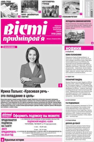 Газета Вісті Придніпров'я №69 (2068) від 10 вересня 2019 року