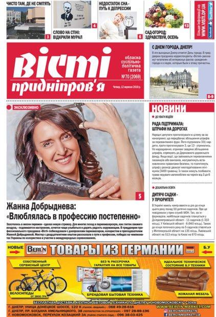 Газета Вісті Придніпров'я від 12 вересня 2019 року №70 (2069)