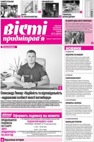 Газета Вісті Придніпров'я №71 (2070) від 17 вересня 2019 року