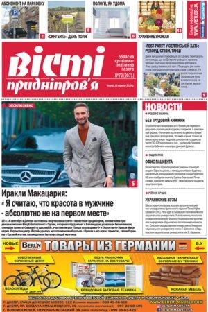 Газета Вісті Придніпров'я від 19 вересня 2019 року №72 (2071)