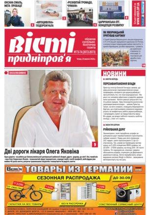 Газета Вісті Придніпров'я від 26 вересня 2019 року №73-74 (2072-2073).