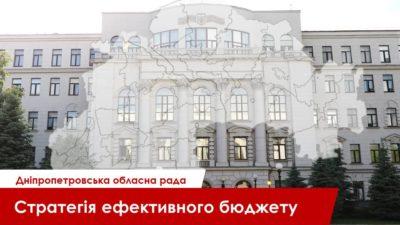 Бюджетна комісія Дніпропетровської обласної ради прийняла важливі рішення