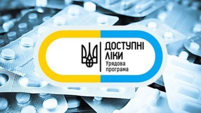 Мешканці Дніпропетровщини отримують ліки за суттєвою знижкою