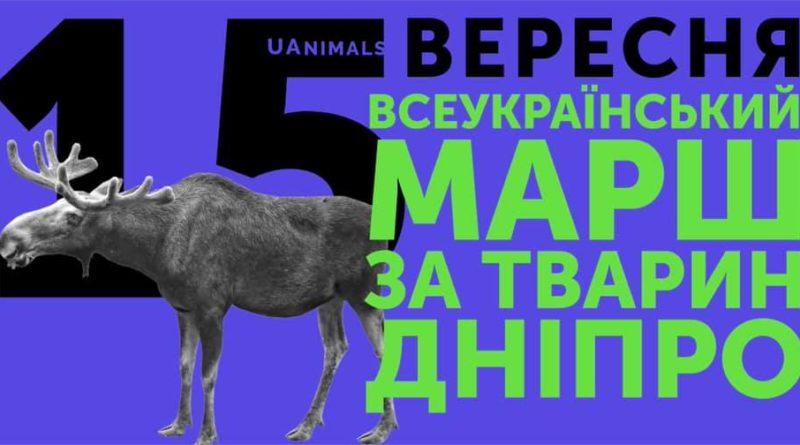 марш за права тварин_Дніпро