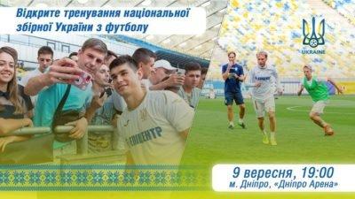 зборная Украины