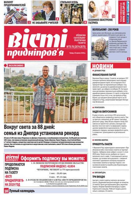 Вісті Придніпров'я №75-76 (2074-2075) від 03 жовтня 2019 року