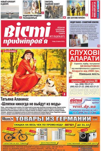 Газета Вісті Придніпров'я від 10 жовтня 2019 року №77-78 (2076-2077)
