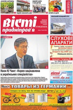 Газета Вісті Придніпров'я від 17 жовтня 2019 року №79-80 (2078-2079).