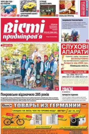 Вісті Придніпров'я №81-82 (2080-2081) від 24 жовтня 2019 року
