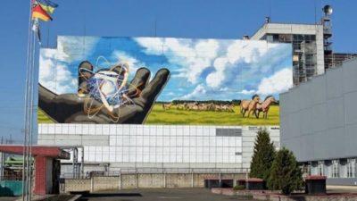 мурал на Чернобыльской АЭС