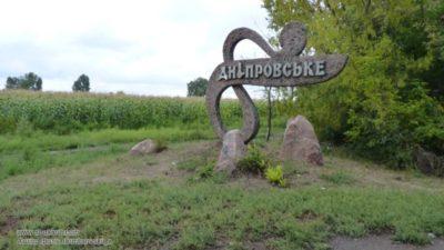 Днепровское