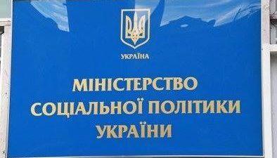 Министерство соцполитики