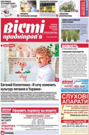 Газета Вісті Придніпров'я №93-94 (2092-2093) від 05 грудня 2019 року