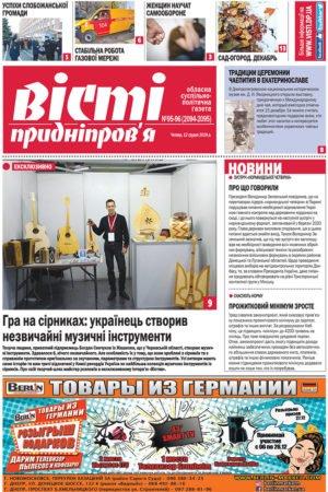 Газета Вісті Придніпров'я від 12 грудня 2019 року №95-96 (2094-2095)
