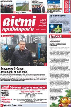 Газета Вісті Придніпров'я №97 (2096) від 17 грудня 2019 року.