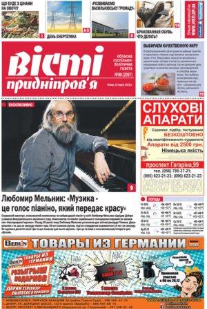 Газета Вісті Придніпров'я від 19 грудня 2019 року №98 (2097).