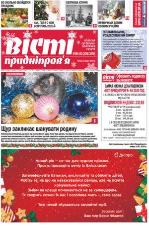 Газета Вісті Придніпров'я від 26 грудня 2019 року №99-100 (2098-2099).