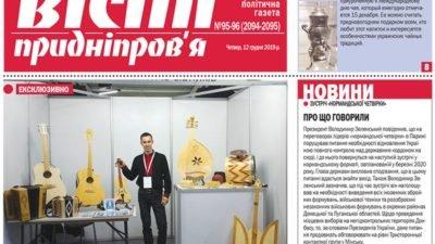 «Вісті Придніпров'я»: игра на спичках и успех громады