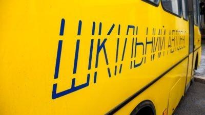 школа автобус