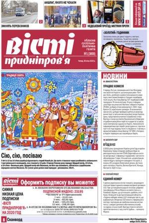 Газета Вісті Придніпров'я від 09 січня 2020 року №1 (3000)