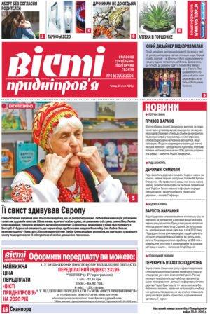Газета Вісті Придніпров'я від 23 січня 2020 року №4-5 (3003-3004)