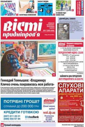 Газета Вісті Придніпров'я від 30 січня 2020 року №6-7 (3005-3006)