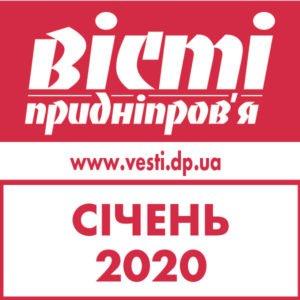 Січень 2020