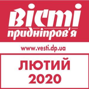 Лютий 2020