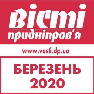 Березень 2020