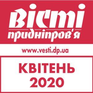 Квітень 2020