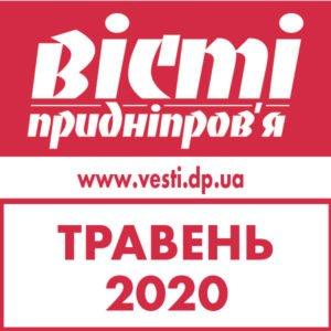 Травень 2020