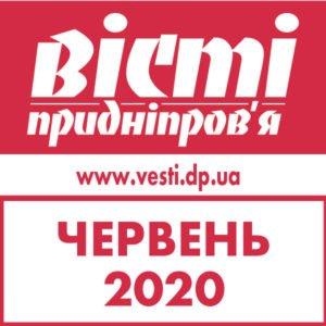 Червень 2020
