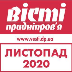 Листопад 2020