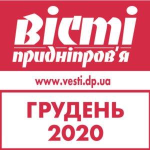 Грудень 2020
