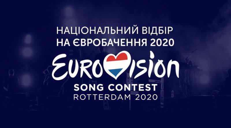 Євробачення 2020