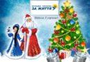 акция Письмо Деду Морозу