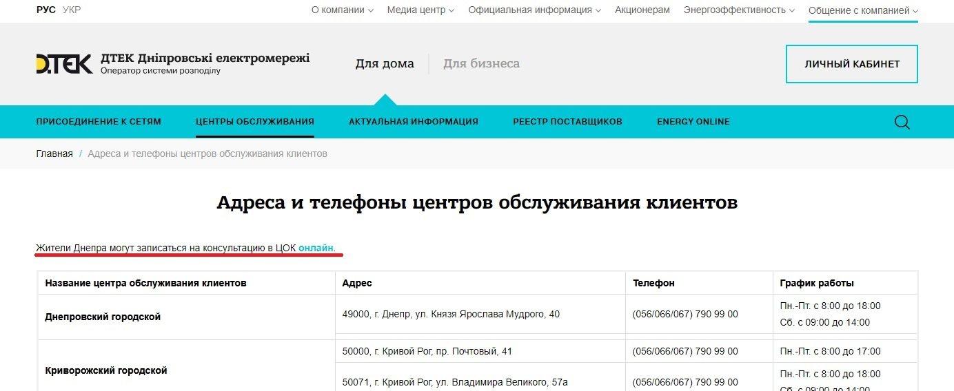 В Днепре ДТЭК запустил новую услугу: сервис станет еще доступнее