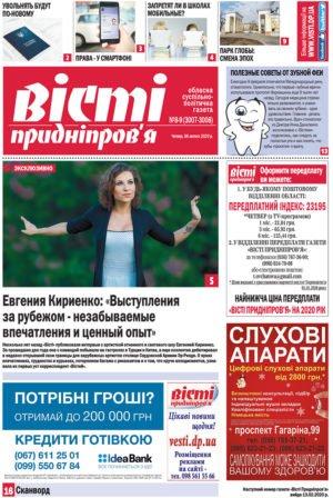 Газета Вісті Придніпров'я від 6 лютого 2020 року №8-9 (3007-3008)