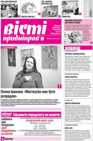 Газета Вісті Придніпров'я №14 (3013) від 25 лютого 2020 року.