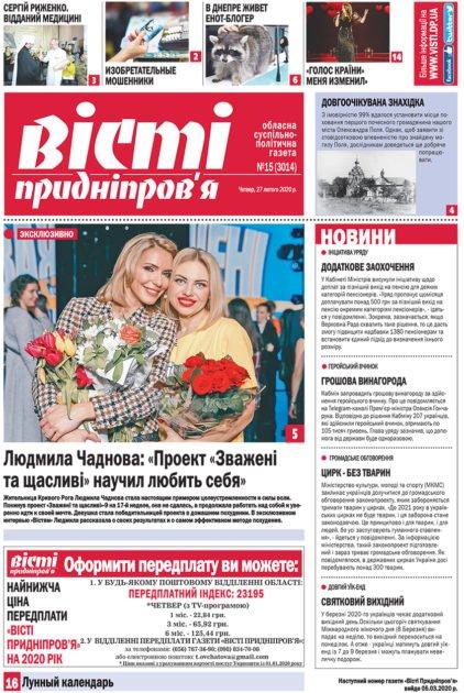Газета Вісті Придніпров'я від 27 лютого 2020 року №15 (3014)