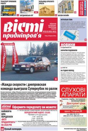 Газета Вісті Придніпров'я від 26 березня 2020 року №22-23 (3021-3022)