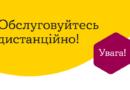 YASNO_Обслуговуйтесь дистанційно