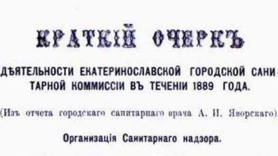 санстанция днепр екатеринослав