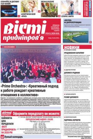 Газета Вісті Придніпров'я від 23 квітня 2020 року №30-31 (3029-3030).
