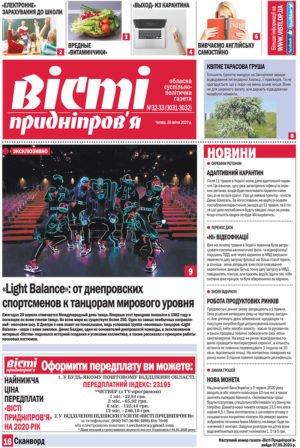 Вісті Придніпров'я №32-33 (3031-3032) від 30 квітня 2020 року