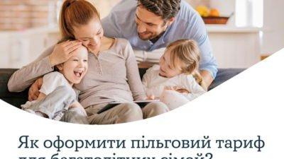 тариф для багатодітних сімей